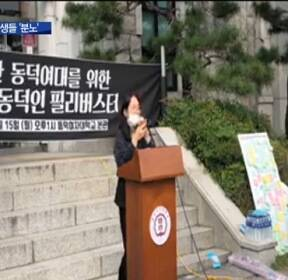 """동덕여대 알몸남 사건 """"학교 뭐 했나?""""..학생들 '격앙'"""