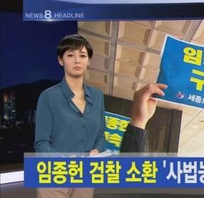 김주하 앵커가 전하는 10월 15일 뉴스8 주요뉴스