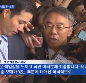 """""""윗선 밝힐까""""..'사법농단 핵심' 임종헌 소환"""