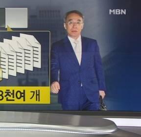 '사법농단' 수사 핵심 단서된 '임종헌 USB'