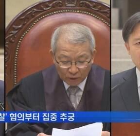 """임종헌, 혐의 부인..""""수 차례 소환 가능성"""""""