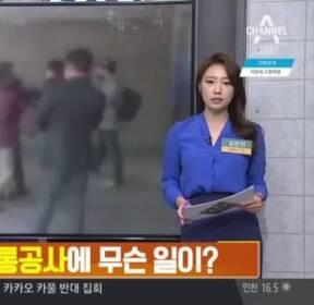 """[순간포착]""""사진찍어!"""" 서울교통공사 폭력 현장"""