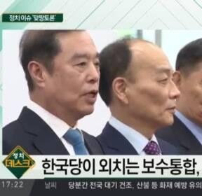 한국당이 외치는 보수통합..어떤 의미?
