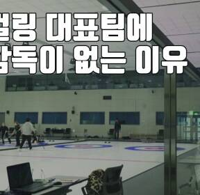 [자막뉴스] 새로 뽑힌 '여자 컬링 대표팀'에 감독이 없다?