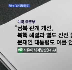 """남북 고위급회담 결과에 미국 '싸늘'..""""별개 진전 안 돼"""""""
