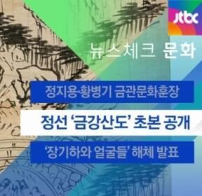 [뉴스체크|문화] 정선 '금강산도' 초본 공개