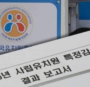 오늘 비리 유치원 공개여부 확정..'폐원' 으름장까지