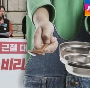 """어린이집 교사 70% """"급식비리 목격""""..집중 점검키로"""