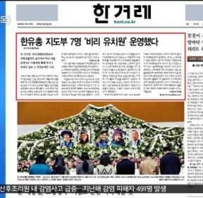 [아침 신문 보기] 한유총 지도부 7명 '비리 유치원' 운영했다 外