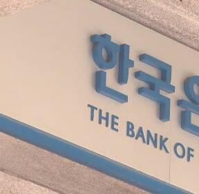한국은행 오늘 기준금리 결정..경제성장률 전망치 수정 발표