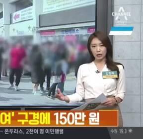 [순간포착]방탄소년단 '훈장 수여' 구경에 150만 원