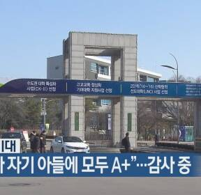 """""""서울과기대 교수가 자기 아들에 모두 A+""""..감사 중"""
