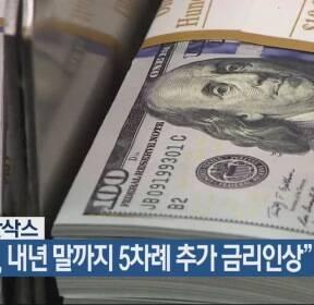 """골드만삭스 """"연준, 내년 말까지 5차례 추가 금리인상"""""""