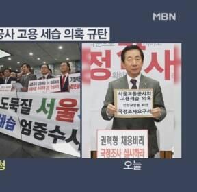 [MBN 뉴스앤이슈] '카운터 펀치'냐 '잽'이냐..한국당, 이번엔 '고용세습 의혹'으로 투쟁?