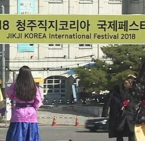 [청주] 각종 전시관 '북적'..2018 청주직지국제페스티벌 호황