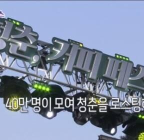 [영상뉴스] 40만 명이 모여 청춘을 로스팅하다
