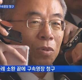 임종헌 구속영장 청구..'사법농단' 수사 분수령