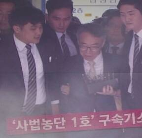 임종헌, '사법농단' 첫 구속기소..박병대 19일 소환