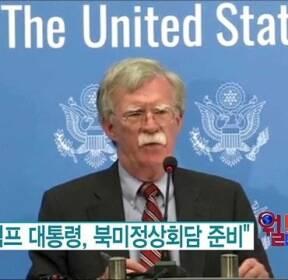 """트럼프 """"북한 미사일기지, 새로운 것 없어"""" [월드 투데이]"""