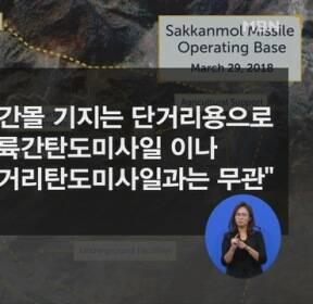 """청와대 """"북한, 미사일기지 폐기 약속한 적 없어"""""""