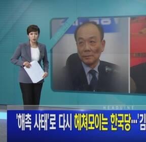 MBN 뉴스앤이슈 11월 14일 오프닝