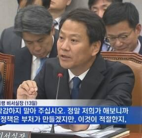 [MBN 뉴스앤이슈] 임종석 국회 출석 마지막날..야당, 靑향한 '선전포고' 하며 기선제압