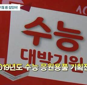 """[영상뉴스] 하루 앞으로 다가온 수능..""""마음은 편안하게, 좋은 결과 있길"""""""