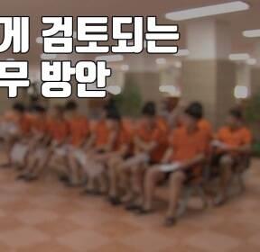 [자막뉴스] 양심적 병역 거부자, 유력하게 검토되는 대체복무 방안