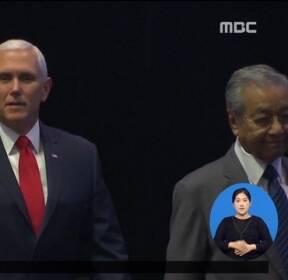 """펜스 美 부통령 """"북미 정상회담, 내년에 열릴 것"""""""