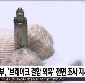 국토부, '브레이크 결함' 의혹 전면 조사 지시