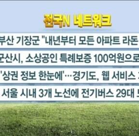 """[전국N네트워크]부산 기장군 """"내년부터 모든 아파트 라돈 측정"""""""
