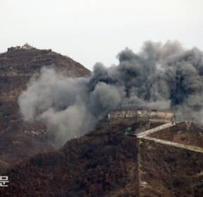 [포토 뉴스] '펑!' 소리와 함께 무너져내린 GP, DMZ 감시초소 폭파 현장 [기타뉴스]