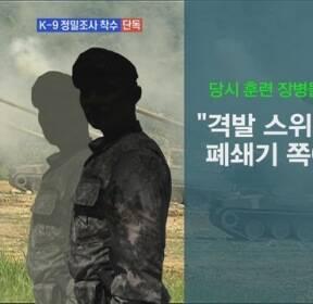 """[단독] """"폐쇄기서 이상 연기""""..K-9 정밀 조사 착수"""
