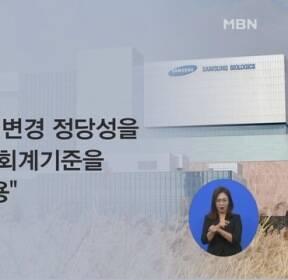 """""""삼성바이오로직스 고의 분식"""" 결론..주식거래 정지"""
