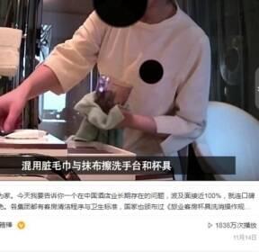 걸레로 컵·세면대 청소..中 5성급호텔 또 위생 논란