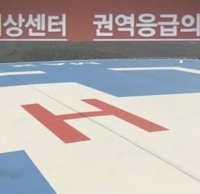 '하늘 위 응급실' 닥터헬기..주민 민원에 센터 폐쇄 위기