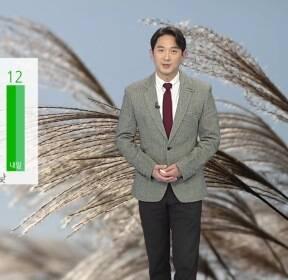 [날씨] 내일 초겨울 추위 주춤..초미세먼지 농도 나쁨