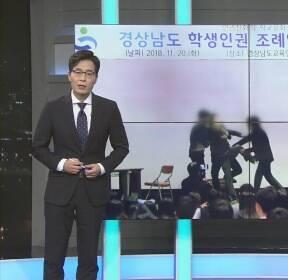 [오늘의 한 컷] 난장판 된 '학생인권조례' 토론회