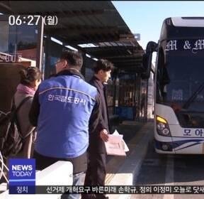 '끊긴 구간'에 셔틀버스..강추위에 승객 '분통'