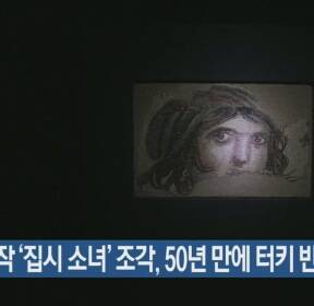 [지금 세계는] 걸작 '집시 소녀' 조각, 50년 만에 터키 반환
