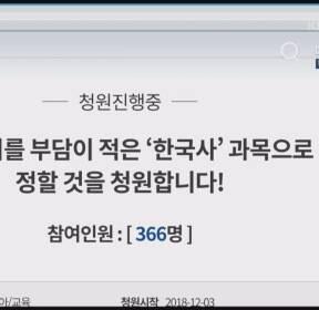 """혼돈의 수능 난이도 '논란'..""""한국사를 1교시에"""""""