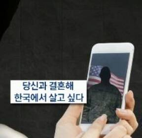 """""""미군 장교인데요"""" 사칭..SNS 접근해 12억 사기"""