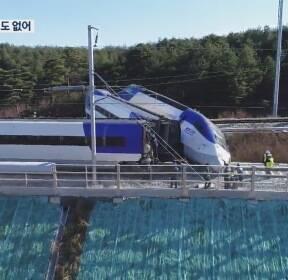 [단독] 강릉선 사고 열차 블랙박스 없고 CCTV도 꺼졌다