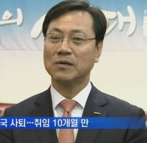 '낙하산' 오영식, 취임 10개월 만에 전격 사퇴