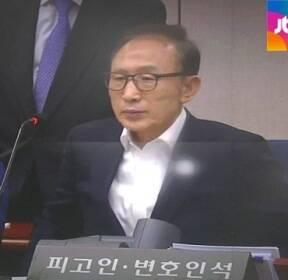 """[여당] """"금도 아냐"""" 증인신청 안 했던 MB..항소심 '전략변경'"""