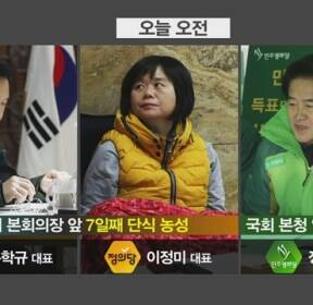 "[MBN 뉴스앤이슈] 민주 ""농성 먼저 풀어라"" vs 野3당 ""거대양당 합의 먼저 해와라"""