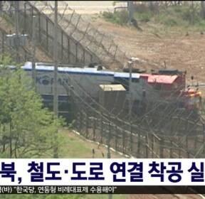 남북, 철도·도로 연결 착공 실무 회의