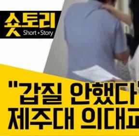 [풀영상] '갑질' 제주대 의대교수 기자회견(숏토리)