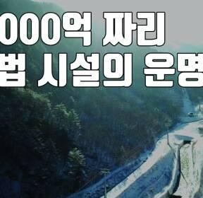 [자막뉴스] 2,000억 짜리 '불법 시설'..가리왕산 운명은?