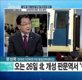 남북 철도·도로 연결 착공식의 합의..남북관계 훈풍 지속 방안은? [라이브 이슈]
